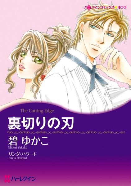 ロマンティック・サスペンス テーマセット vol.1