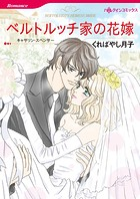 イタリアン・ロマンス テーマセット vol.2