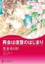 復讐・テーマ セット vol.1