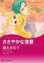 復讐・テーマ セット vol.2
