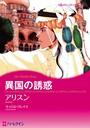 シークヒーローセット vol.2