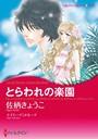 疵を癒す恋テーマセット vol.1