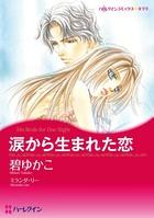 疵を癒す恋テーマセット vol.2