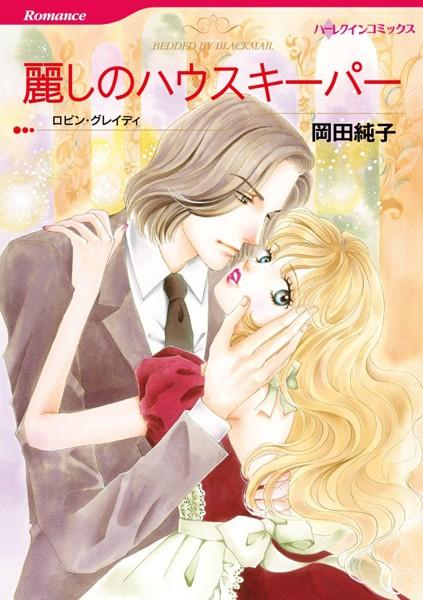 運命の出会いセレクトセット vol.1