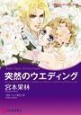 運命の出会いセレクトセット vol.3