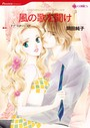 身分違いの恋テーマセット vol.1