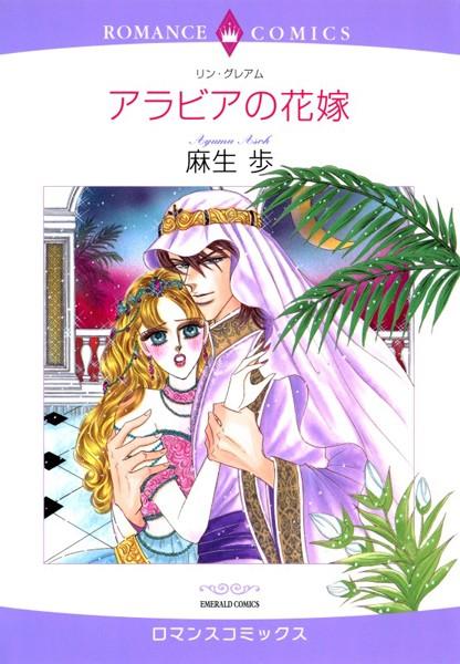 誤解は恋のはじまりテーマセット vol.2