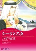 誤解は恋のはじまりテーマセット vol.3