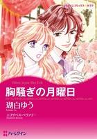 億万長者ヒーローセット vol.1