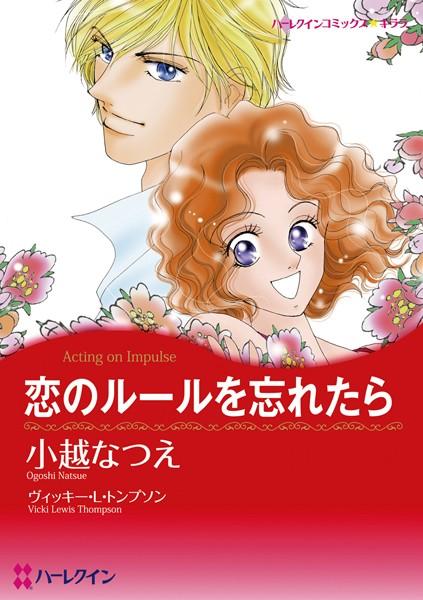 恋のレッスンテーマセット vol.3