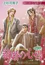 一夜の恋テーマセット vol.2