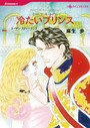 一夜の恋テーマセット vol.3