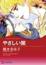 幸せな再婚セレクトセット vol.1