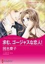 見せかけの恋人テーマセット vol.2