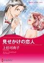 見せかけの恋人テーマセット vol.3