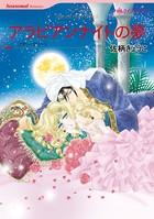 愛なき結婚セット vol.2