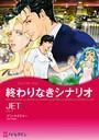 嘘からはじまる恋セレクトセット vol.1
