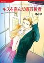 スキャンダラスでピュアな恋セレクトセット vol.2