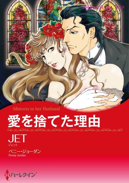 漫画家 JETセット vol.1