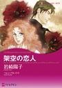 社長ヒーローセット vol.1