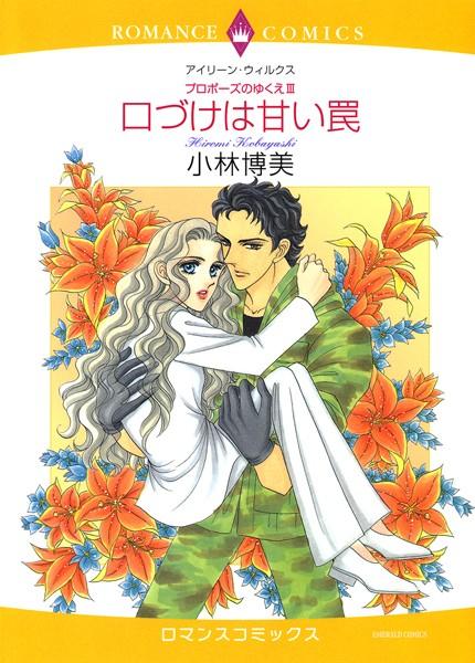 恋の罠にとらわれてセレクトセット vol.1