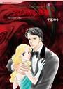 恋の罠にとらわれてセレクトセット vol.2