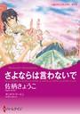 ファンタジー・ロマンスセット vol.2