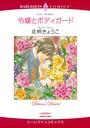 ボディガードヒーローセット vol.2
