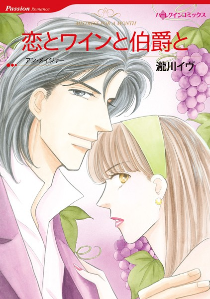 旅して恋して▼ロマンスセレクトセット vol.1