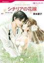 旅して恋して▼ロマンスセレクトセット vol.2