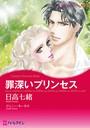 プリンセスヒロインセット vol.1