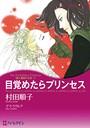 プリンセスヒロインセット vol.2