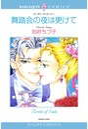 落札された恋セット vol.2