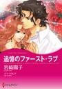 再会・再燃ロマンスセット vol.2