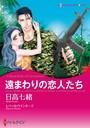 タフガイヒーローセット vol.2