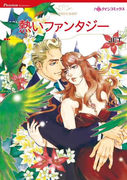 拒絶された恋セット vol.3