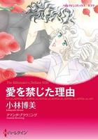 漫画家 小林博美 セット