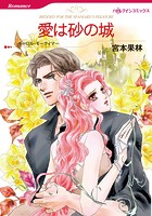 旅先での恋セット vol.2