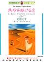 王子様ヒーローセット vol.1