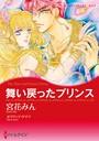 王子様ヒーローセット vol.3