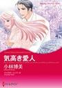 愛人契約セット vol.2