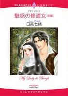 魅惑の修道女 セット