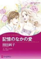 嵐のような恋セット vol.2