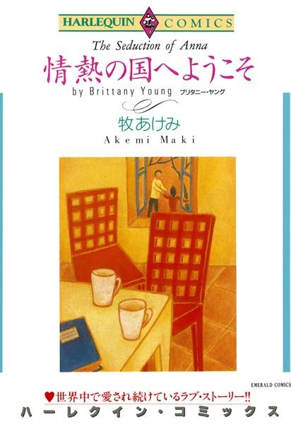 別れと再会セット vol.1