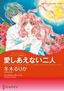 兄弟ヒーローセット vol.3