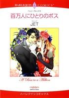 出張先で生まれる愛セット vol.2