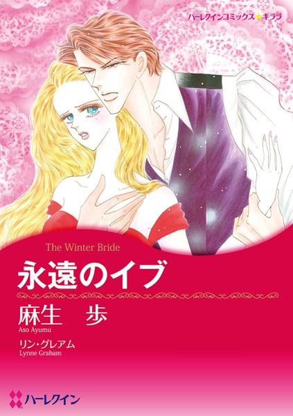 永遠の愛へかわるときセット vol.1