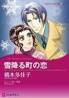 冬に咲くロマンスの花セット vol.2