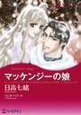令嬢ヒロインセット vol.2