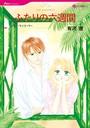 新しい住まいでの恋セット vol.2